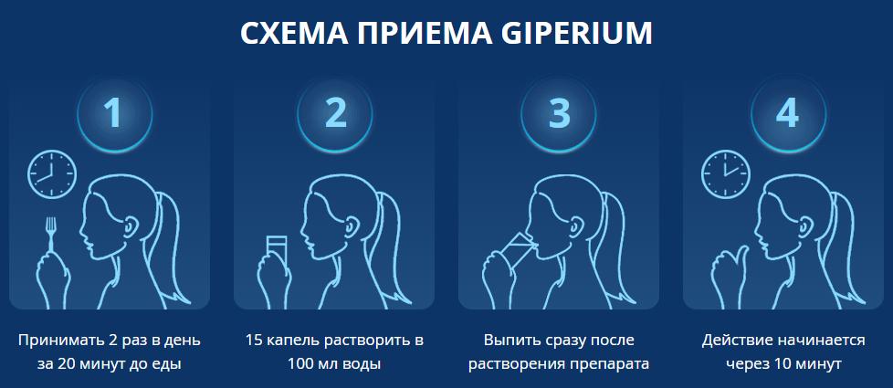 «Гипериум» капли - показания к применению, состав
